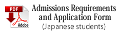 Admissions Requirements and Application Form(Japanese students)